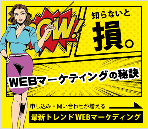 栃木県内に特化したWEBマーケティングはこちら
